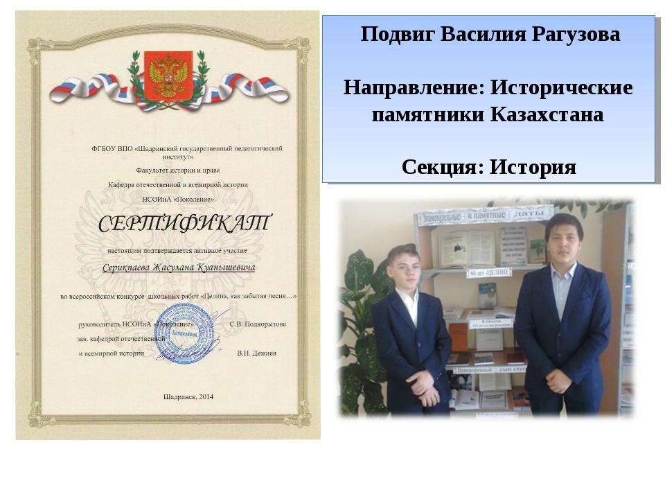Подвиг Василия Рагузова  Направление: Исторические памятники Казахстана Се...