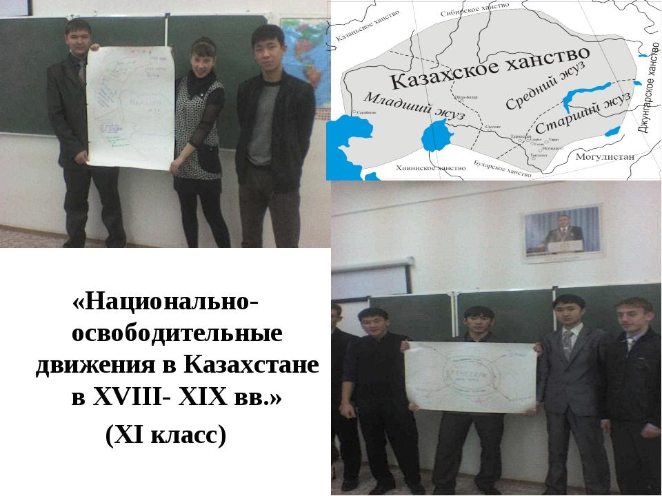 «Национально-освободительные движения в Казахстане в XVIII- XIX вв.» (XI класс)