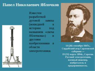 Павел Николаевич Яблочков 14(26)сентября1847г., Сердобский уезд Саратовско