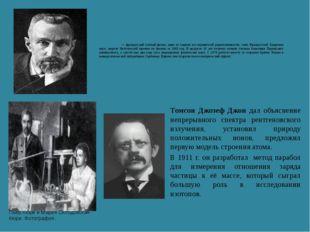 Пьер Кюри́ — французский учёный-физик, один из первых исследователей радиоакт