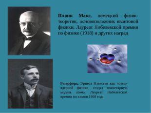 Планк Макс, немецкий физик-теоретик, основоположник квантовой физики. Лауреат
