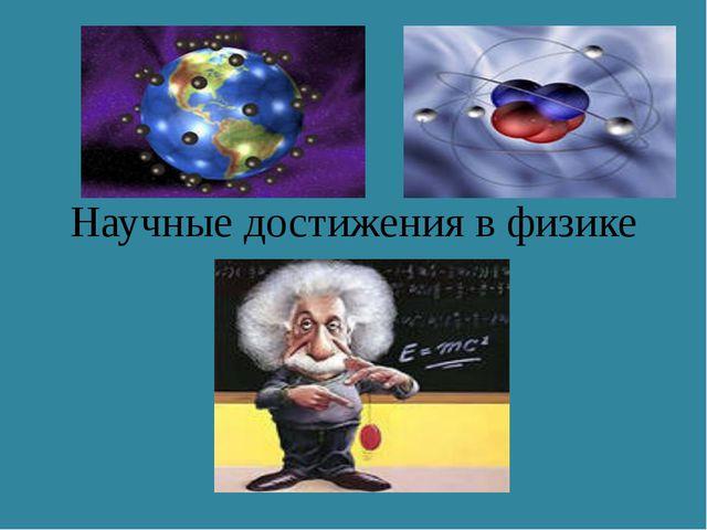 Научные достижения в физике