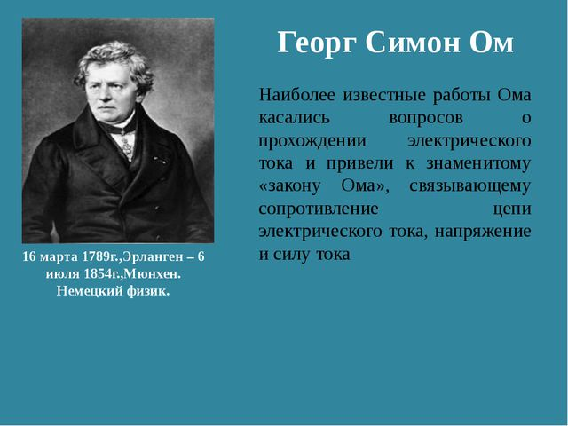 Георг Симон Ом 16 марта 1789г.,Эрланген – 6 июля 1854г.,Мюнхен. Немецкий физи...