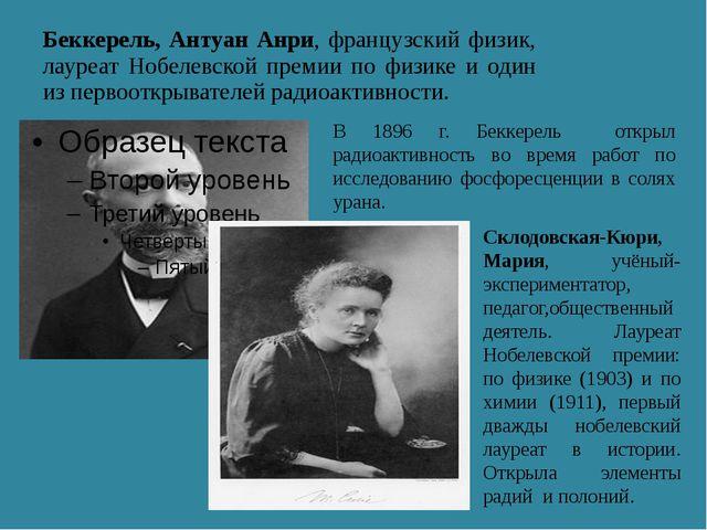 Беккерель, Антуан Анри, французский физик, лауреат Нобелевской премии по физи...