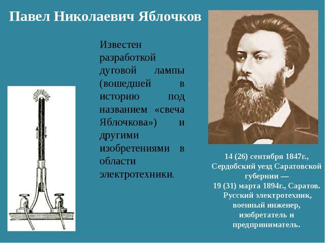Павел Николаевич Яблочков 14(26)сентября1847г., Сердобский уезд Саратовско...