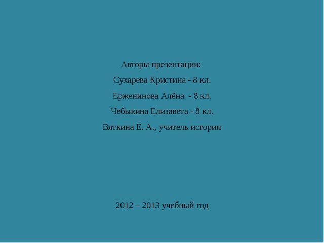 Авторы презентации: Сухарева Кристина - 8 кл. Ерженинова Алёна - 8 кл. Чебыки...