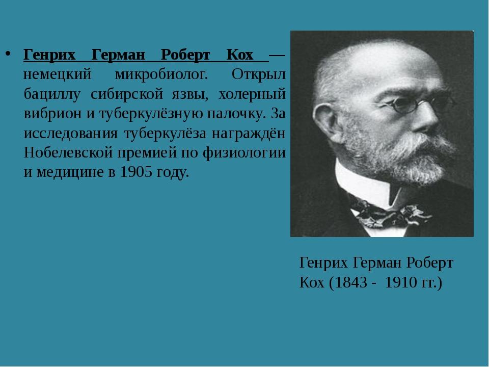 Генрих Герман Роберт Кох — немецкий микробиолог. Открыл бациллу сибирской язв...