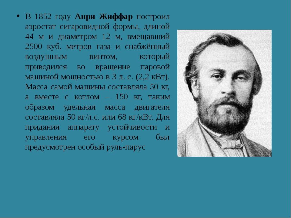 В 1852 году Анри Жиффар построил аэростат сигаровидной формы, длиной 44 м и д...
