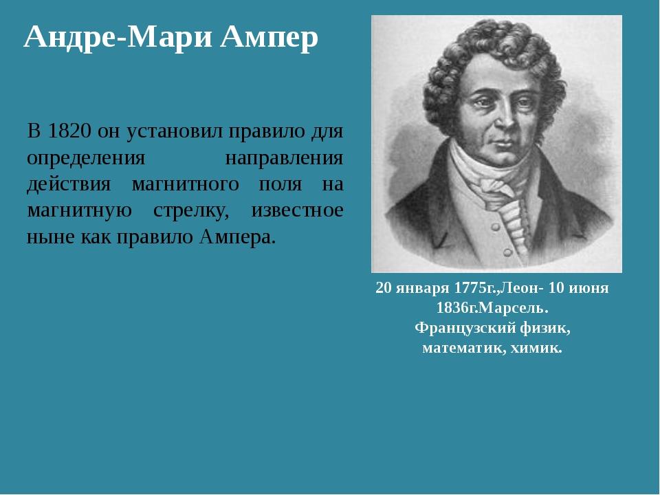Андре-Мари Ампер 20 января 1775г.,Леон- 10 июня 1836г.Марсель. Французский фи...