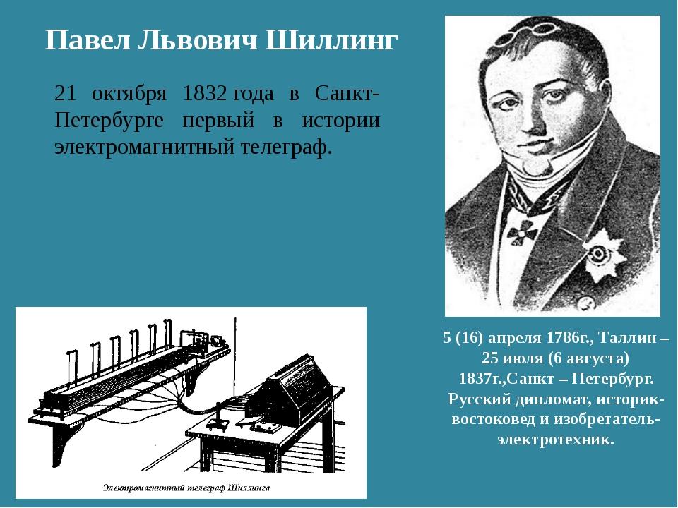 Павел Львович Шиллинг 5 (16) апреля 1786г., Таллин – 25 июля (6 августа) 1837...