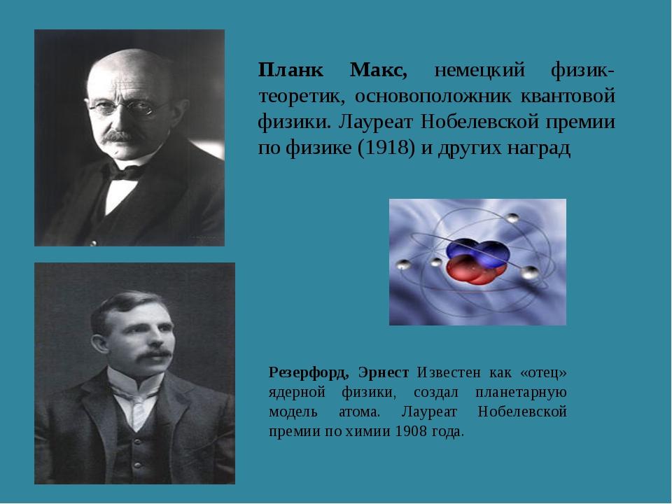 Планк Макс, немецкий физик-теоретик, основоположник квантовой физики. Лауреат...