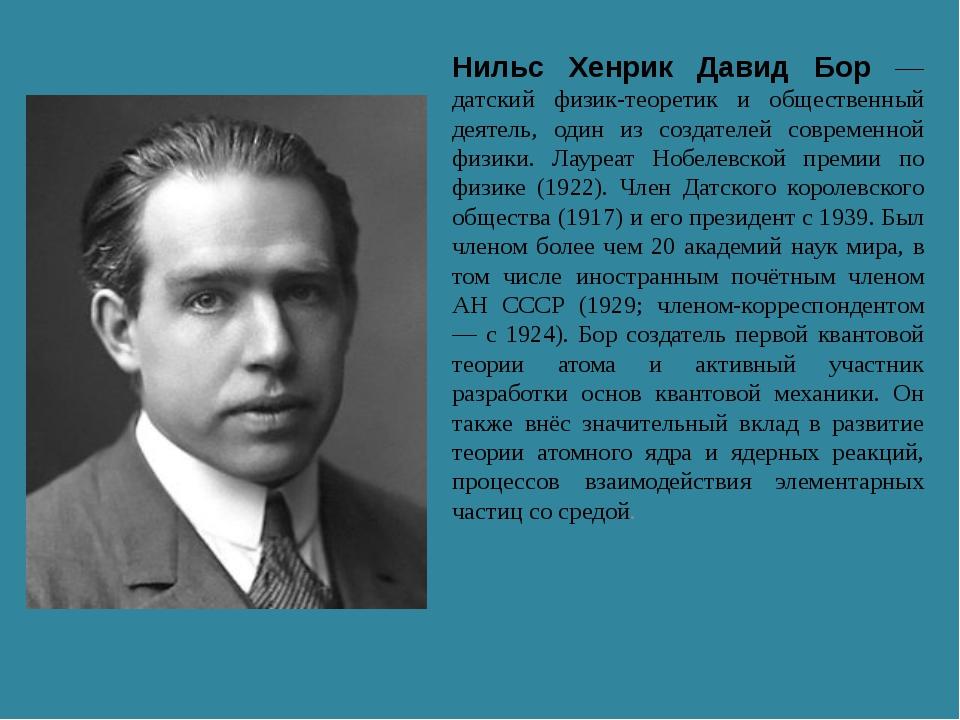 Нильс Хенрик Давид Бор — датский физик-теоретик и общественный деятель, один...