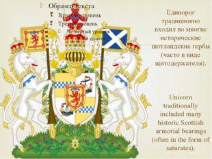 Единорог традиционно входил во многие исторические шотландские гербы (часто в