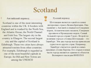 Scotland Английский перевод Scotland is one of the most interesting countries