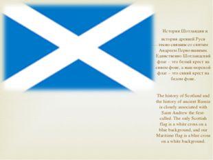 История Шотландии и история древней Руси тесно связаны со святым Андреем Пер