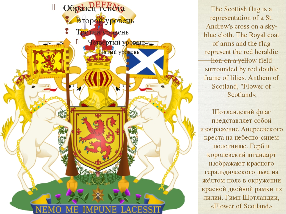 The Scottish flag is a representation of a St. Andrew's cross on a sky-blue c...