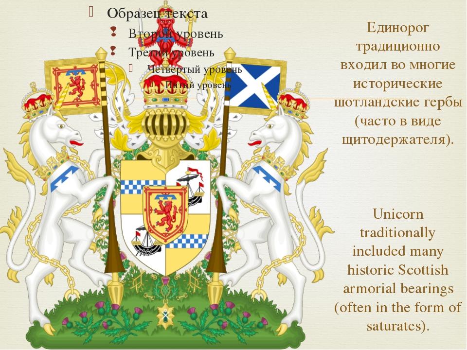 Единорог традиционно входил во многие исторические шотландские гербы (часто в...