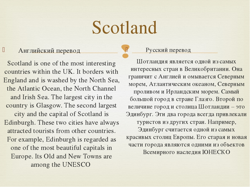 Scotland Английский перевод Scotland is one of the most interesting countries...