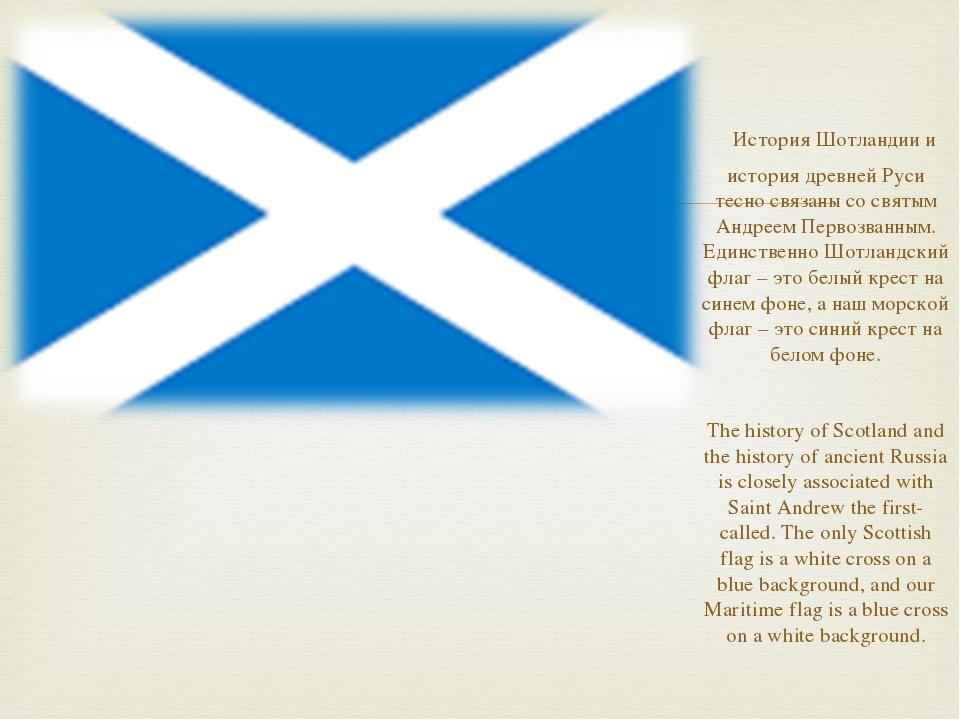 История Шотландии и история древней Руси тесно связаны со святым Андреем Пер...