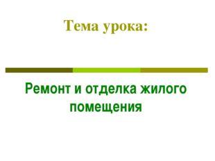 Тема урока: Ремонт и отделка жилого помещения