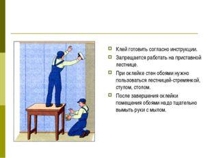 Клей готовить согласно инструкции. Запрещается работать на приставной лестниц