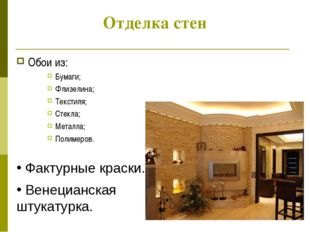 Отделка стен Обои из: Бумаги; Флизелина; Текстиля; Стекла; Металла; Полимеров
