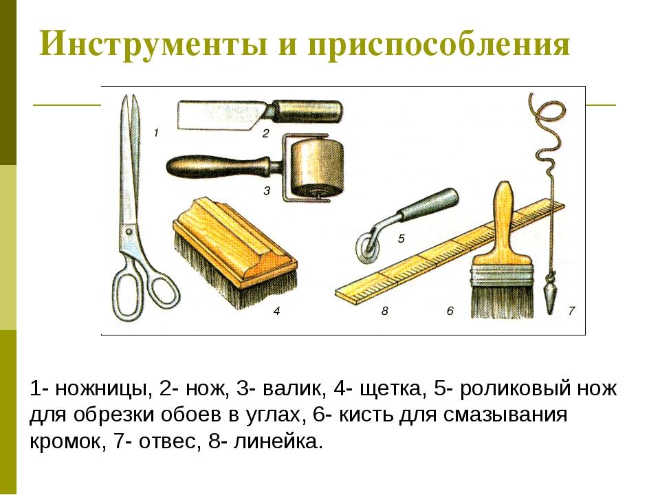 Инструменты и приспособления 1- ножницы, 2- нож, 3- валик, 4- щетка, 5- ролик...