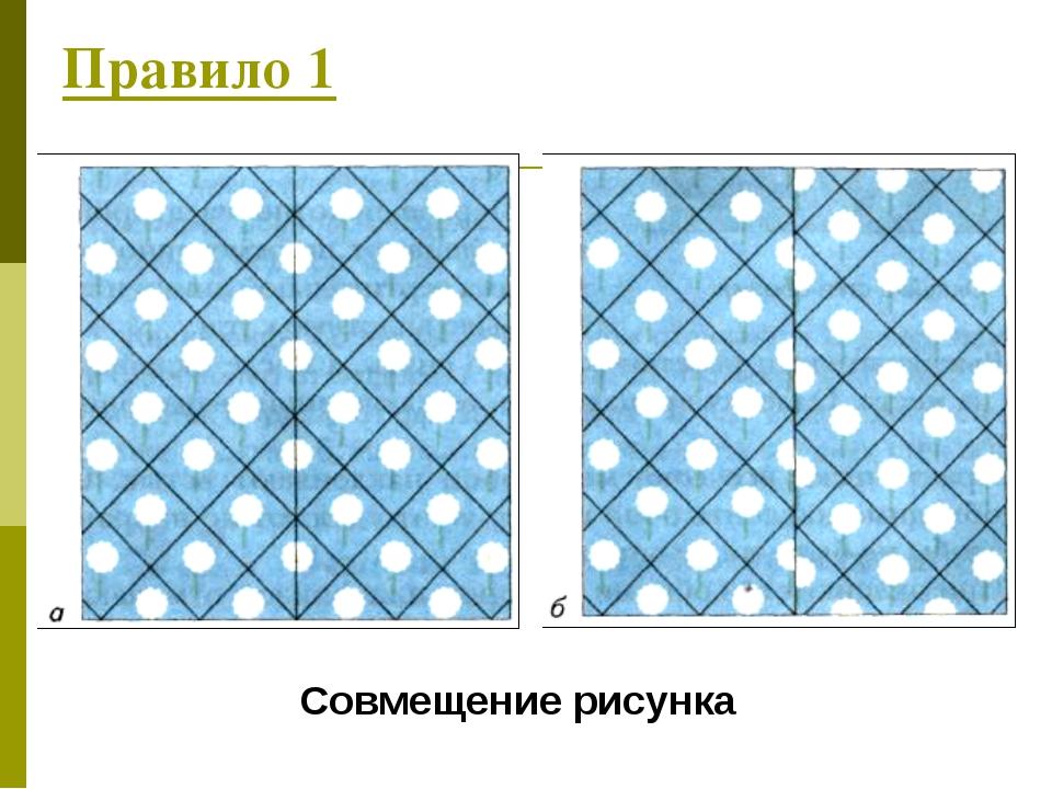 Правило 1 Совмещение рисунка