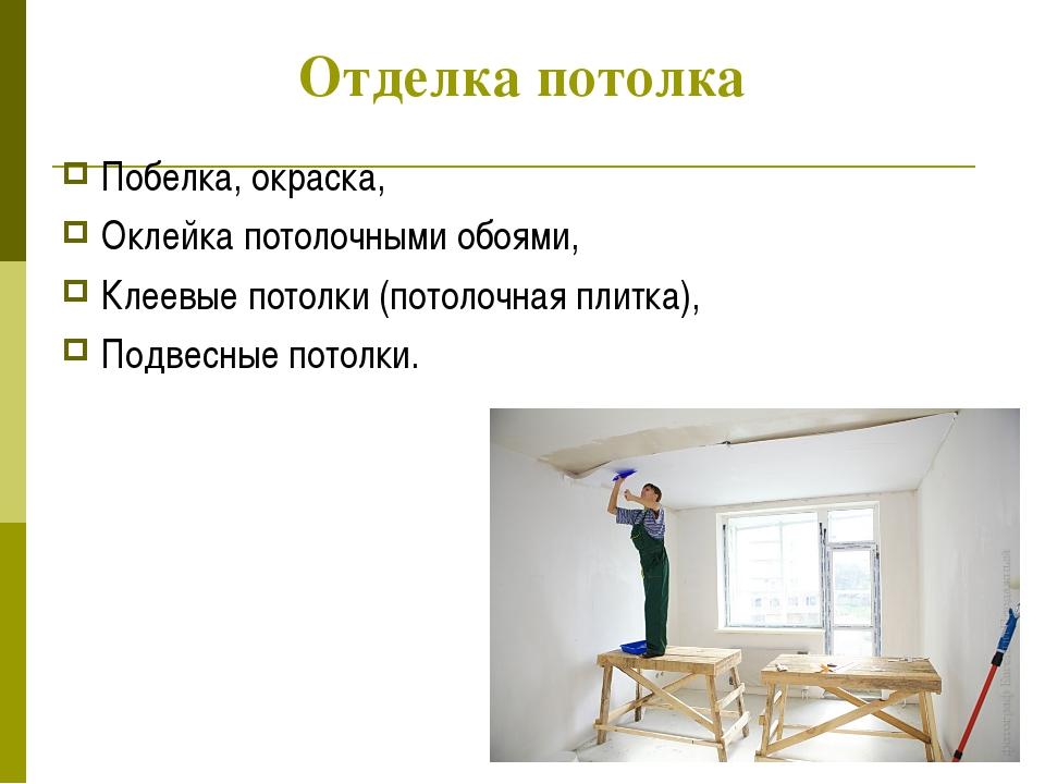 Отделка потолка Побелка, окраска, Оклейка потолочными обоями, Клеевые потолки...