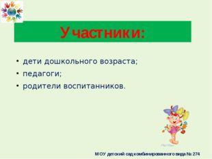 дети дошкольного возраста; педагоги; родители воспитанников. Участники: МОУ