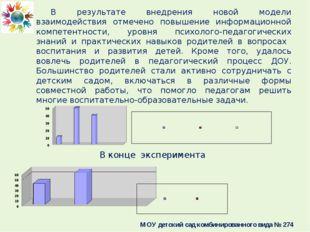В конце эксперимента МОУ детский сад комбинированного вида № 274 В результате