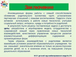 Заключение МОУ детский сад комбинированного вида № 274 Инновационные формы р