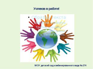 Успехов в работе! МОУ детский сад комбинированного вида № 274