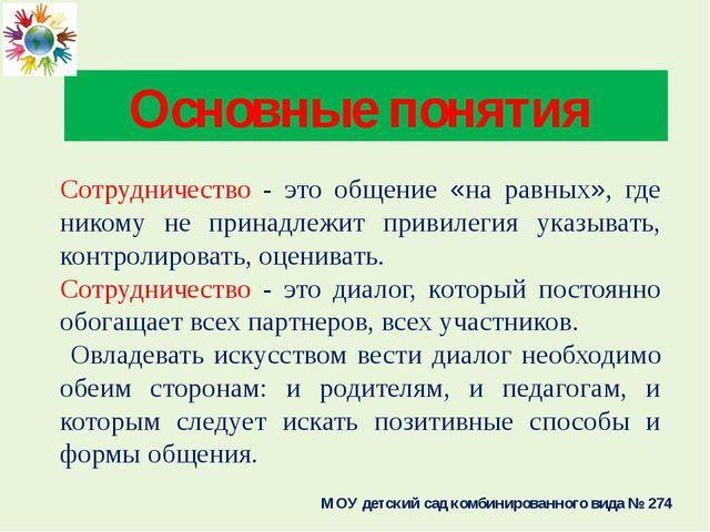 Основные понятия МОУ детский сад комбинированного вида № 274 Сотрудничество -...