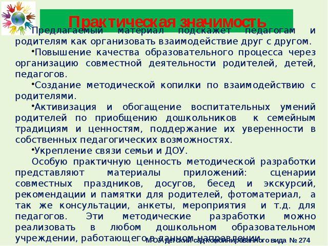 Практическая значимость МОУ детский сад комбинированного вида № 274 Предлагае...