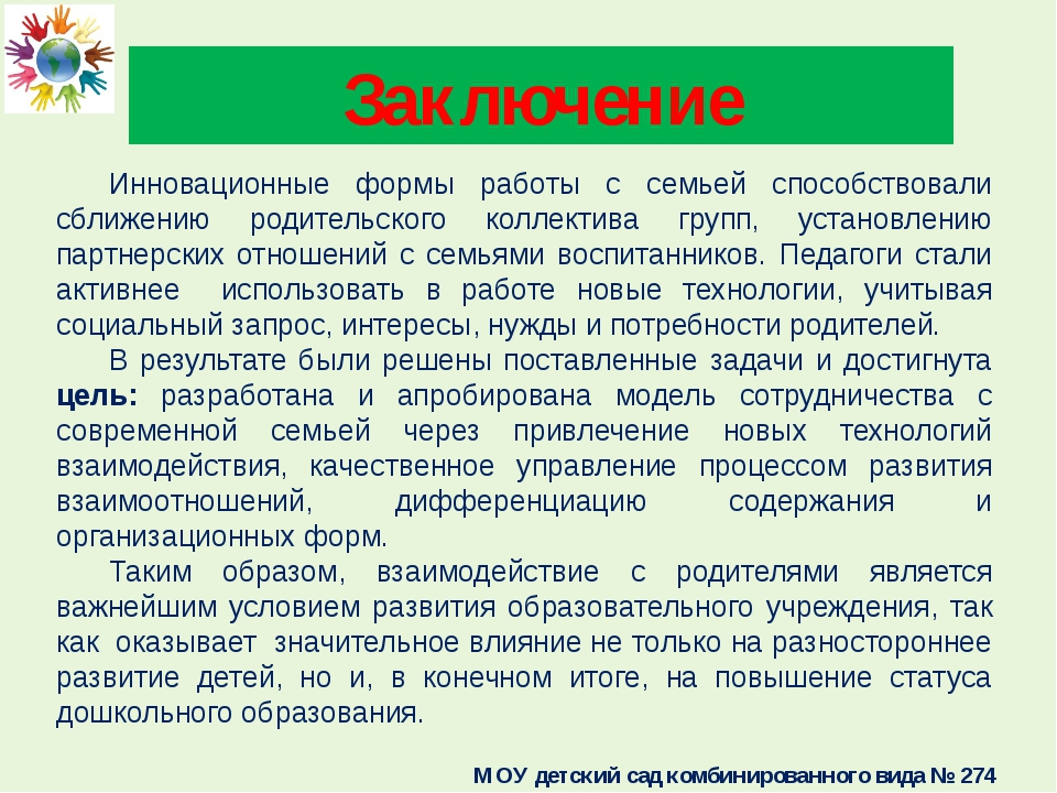 Заключение МОУ детский сад комбинированного вида № 274 Инновационные формы р...