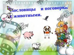 Покупать … в мешке. … ноги кормят. … носа не подточит. В русском языке много