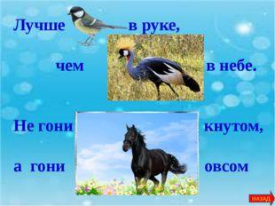 … с … тягалась – рога да копыта остались. … кусает не для сытости, а для лих