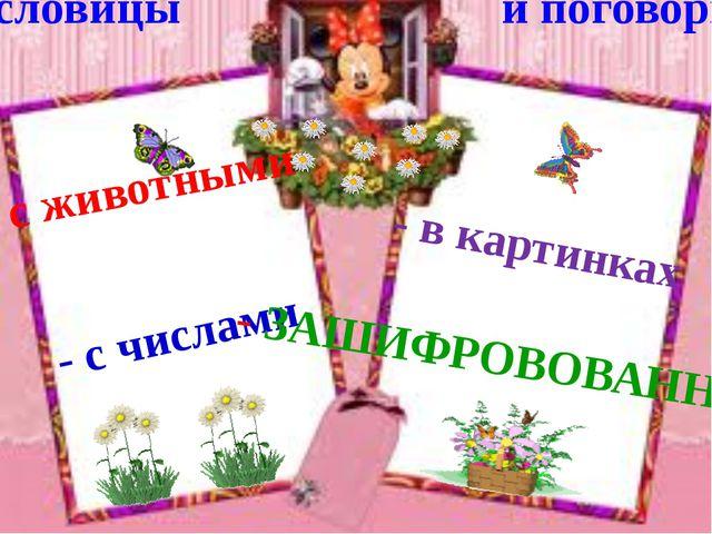 Пословицы и поговорки: - с животными - с числами - в картинках - ЗАШИФРОВОВАН...