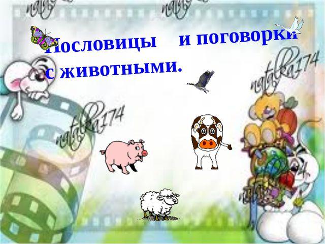 Покупать … в мешке. … ноги кормят. … носа не подточит. В русском языке много...