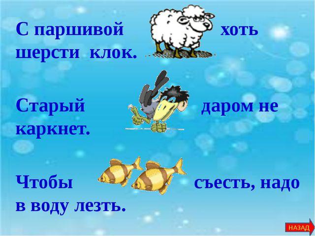 Мы с тобой, как … с водой. Одна … не делает весны. … крепнет в полёте, а чело...