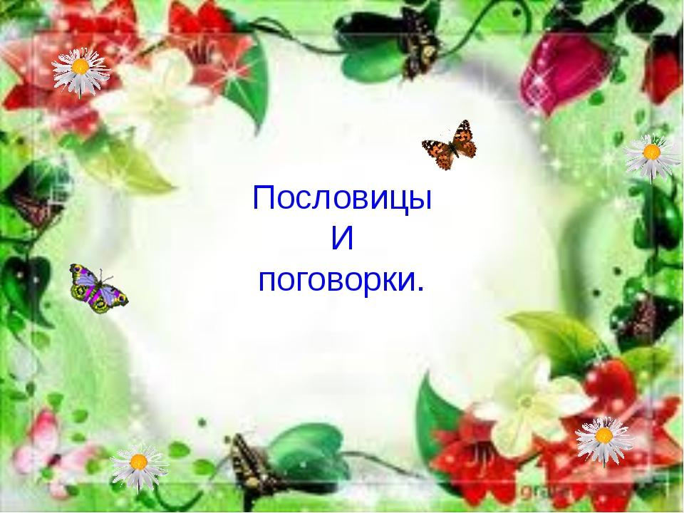 Вставить цветок в открытку