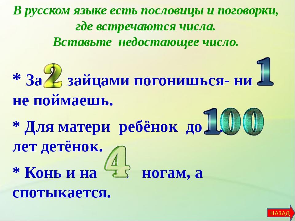* … раз отмерь, а … отрежь. * … одного не ждут. * Не имей … рублей, а имей …...