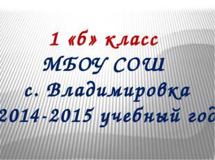 1 «б» класс МБОУ СОШ с. Владимировка 2014-2015 учебный год
