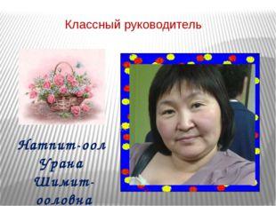 Классный руководитель Натпит-оол Урана Шимит-ооловна