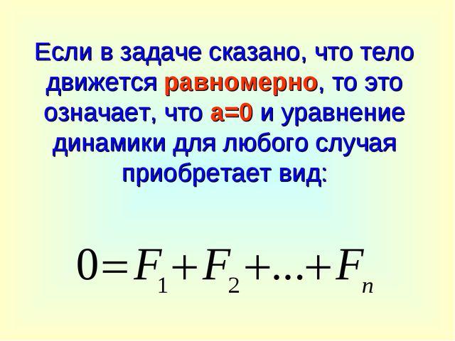 Если в задаче сказано, что тело движется равномерно, то это означает, что а=0...