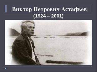 Виктор Петрович Астафьев (1924 – 2001)