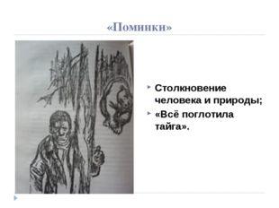 «Поминки» Столкновение человека и природы; «Всё поглотила тайга».