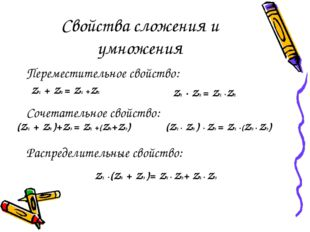 Свойства сложения и умножения Переместительное свойство: Сочетательное свойст