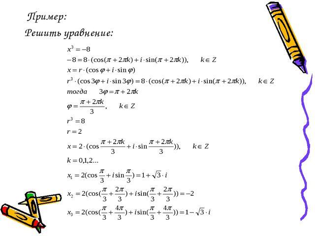 Пример: Решить уравнение: